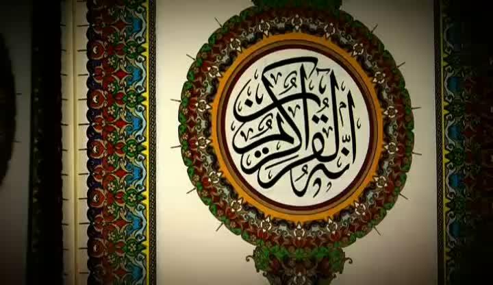 Documentaire : «Le Coran, aux origine du Livre»